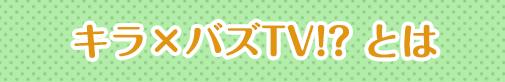 キラバズTVとは